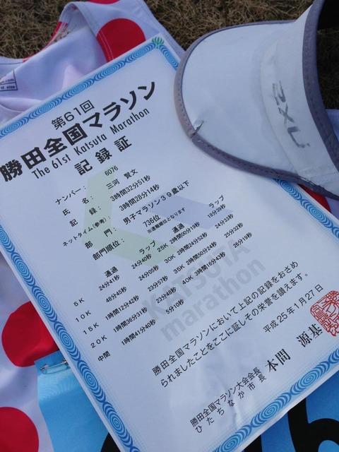 痛みを堪えて...サブ3.5達成!|勝田全国マラソン