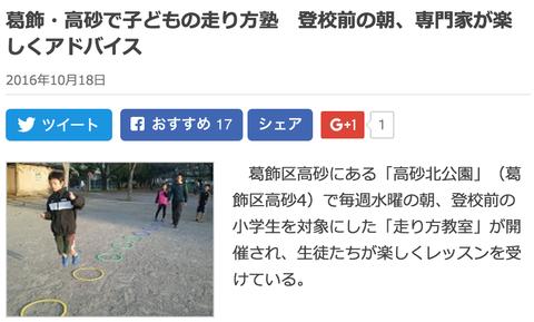 「走り方教室」が地元メディアの取材を受けました!