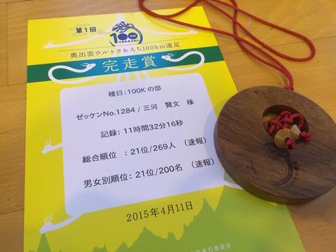写真 2015-04-11 16 43 01