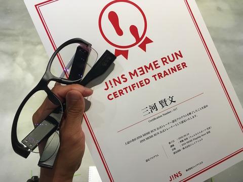 JINS MEME RUN公式トレーナーとして新サービス開始!