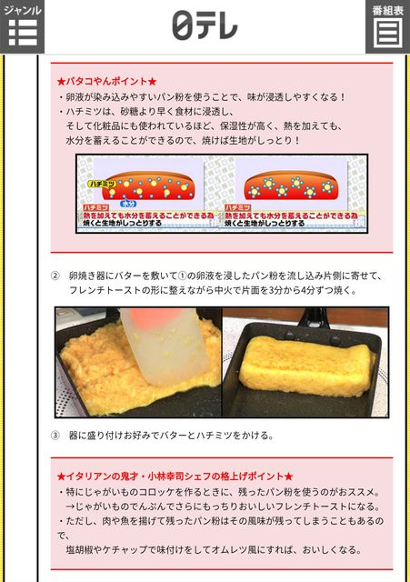 パン粉 フレンチトースト レシピ