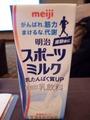 明治スポーツミルク乳たんぱく質UP