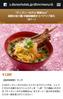 8月からは胡桃の坦々麺