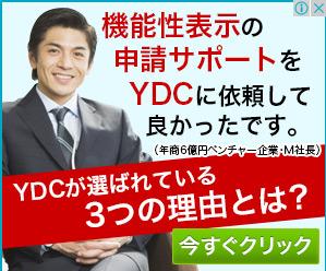 yakujihou