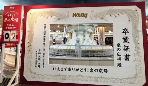 泉の広場2