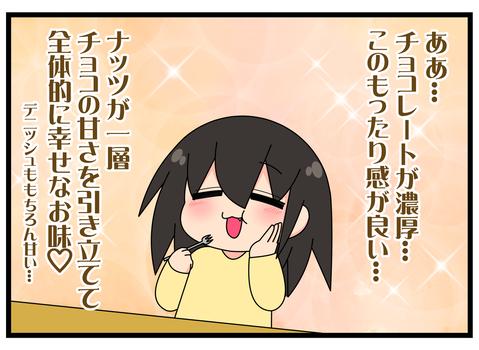 279 mikemugi-03