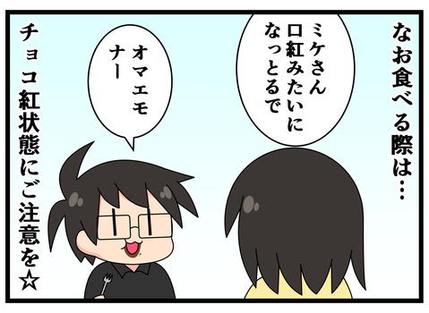 279 mikemugi-05
