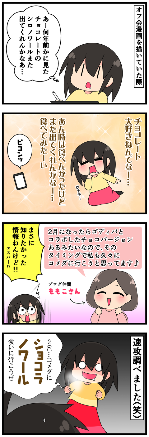 279 mikemugi-01