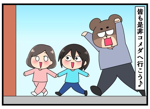 279 mikemugi-04