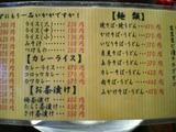 宇宙軒・メニュー5