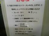 六七家・メニュー3