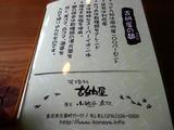 古納屋・張り紙2