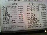 娘娘餃子・メニュー1