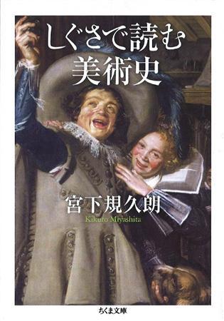三毛猫 blog   宮下規久朗著「しぐさで読む美術史」 コメント