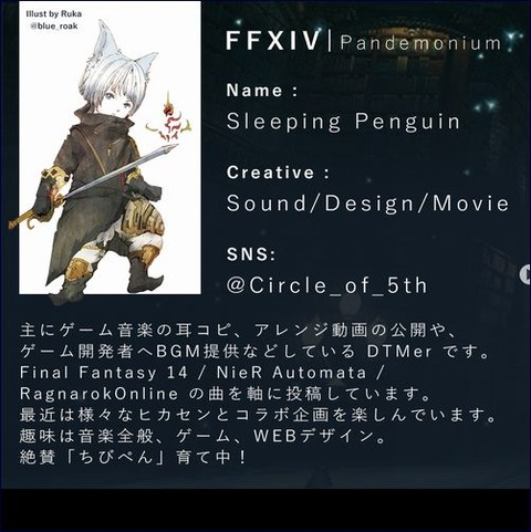 じぇみさん紹介用画像定-1_01 - Sleeping Penguin