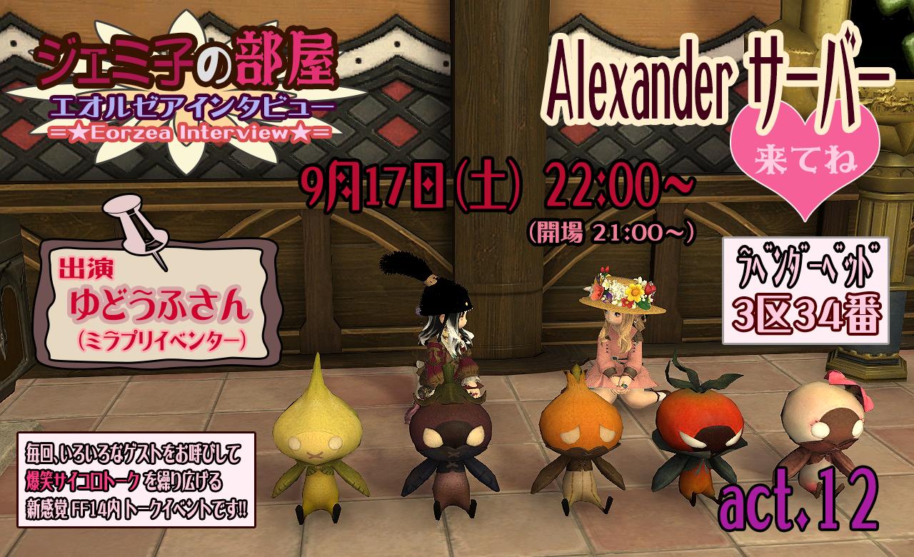 ALEXANDERの画像 p1_29