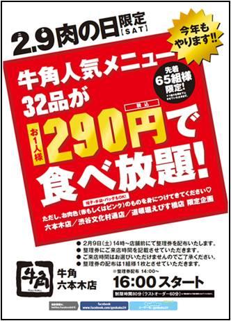 gyukaku-29_01