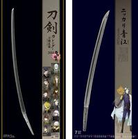 刀剣カレンダー01