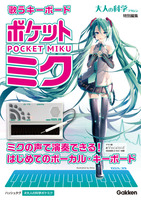 pocketmiku01