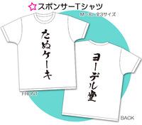 スポンサーTシャツ(イベント情報用)