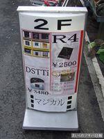 R4、DSTTなどのマジコンとか
