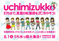 uchimizukko09