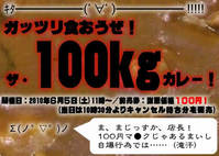 100kgcurry2_top_banner