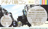 akiba01a
