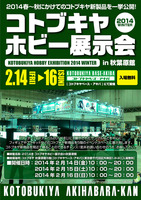 kotobukiya2014w01