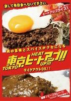 東京ヒートアップ!!