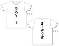 スポンサーTシャツ1