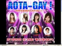 aota-gay