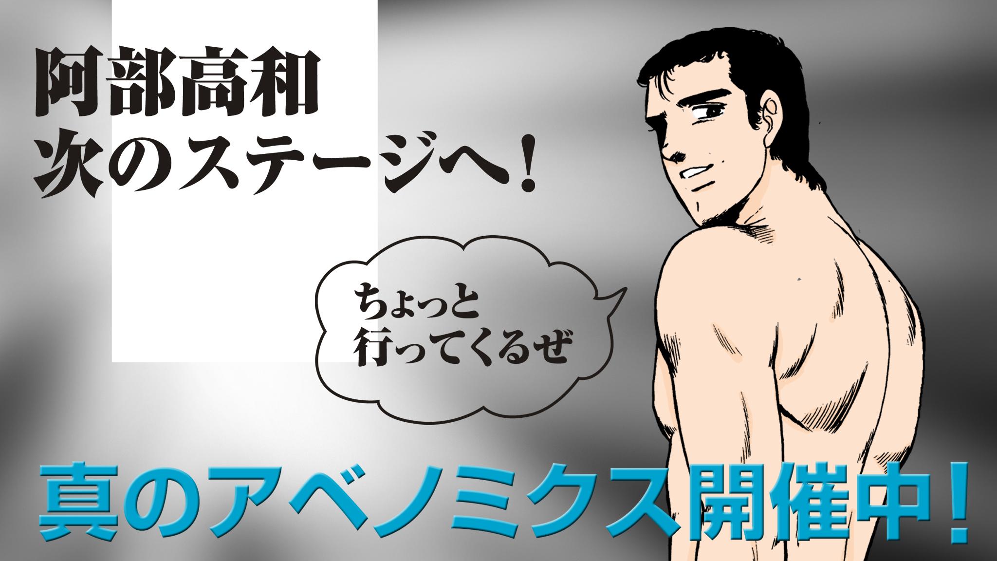 あのmobageがやらかした 阿部高和がアバターデビュー アキバ日報