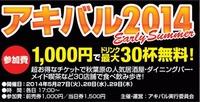 akibar2014