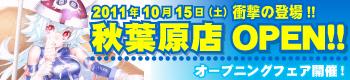 2011年10月15日 らしんばん秋葉原店OPEN!!オープニングフェア開催!