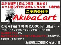 アキバカート/akiba cart