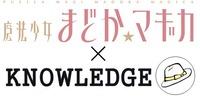 madomagi-knowledge