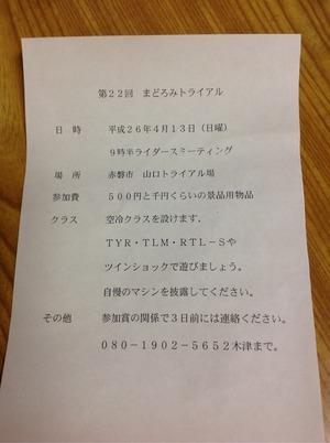 2014-04-05-10-57-25