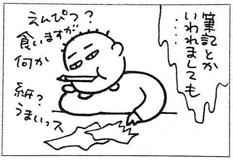 118E2E34-2F16-4810-AB59-8A4D19F9A2DF