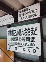 Kawane Onsen station