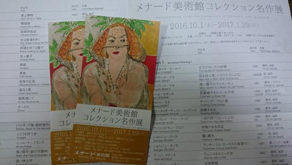 DSC_招待券