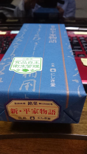 DSC_広島土産