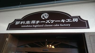 DSC_チーズケーキ工房
