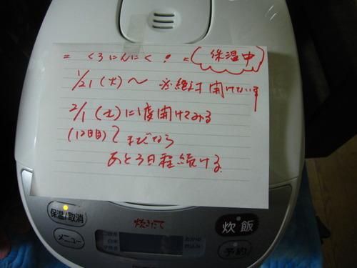 IMG_にんにくおかま4