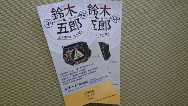 DSC_メナード1