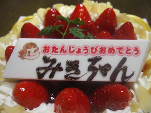 IMG_ケーキ1