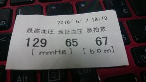 DSC_血圧