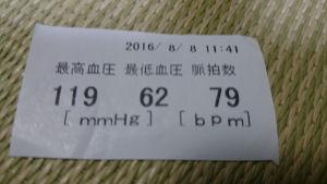 DSC_血圧メモ
