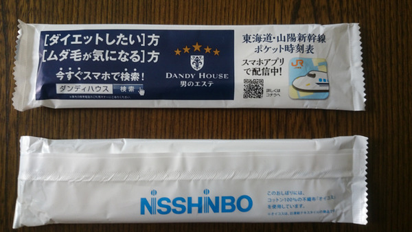 DSC_おしぼり1