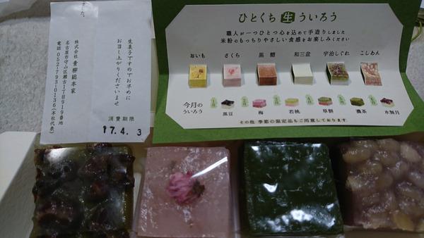 DSC_ういろ箱